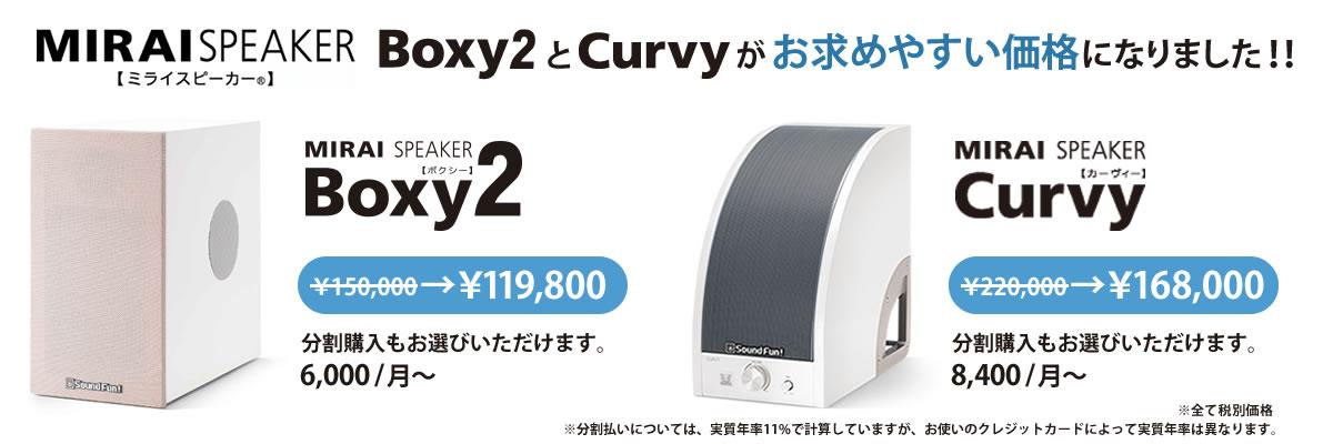 Boxy2とCurvyがお求めやすい価格になりました!