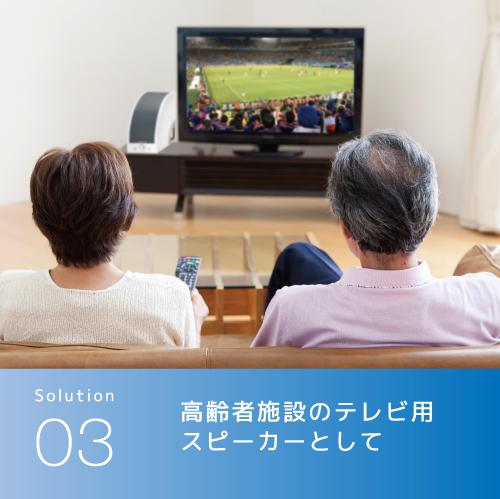 Solution03 高齢者施設のテレビ用スピーカーとして
