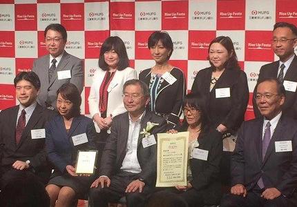 第3回Rise Up Festa ソーシャルビジネス部門 最優秀賞受賞