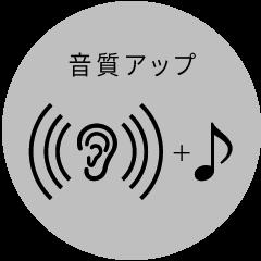 音質アップ