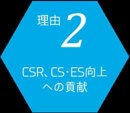 理由2 CSR,CS,ES向上への貢献