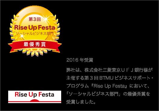 RISE UP FESTA ソーシャルビジネス部門 最優秀賞を受賞