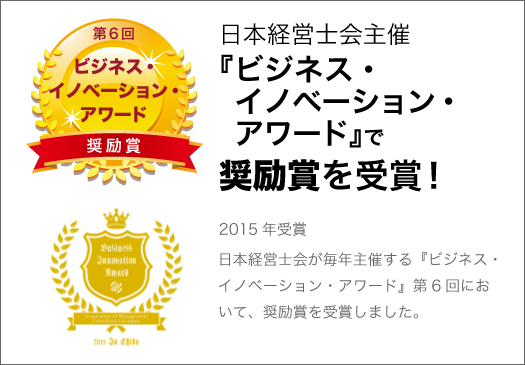 ビジネス・イノベーション・アワード 奨励賞を受賞