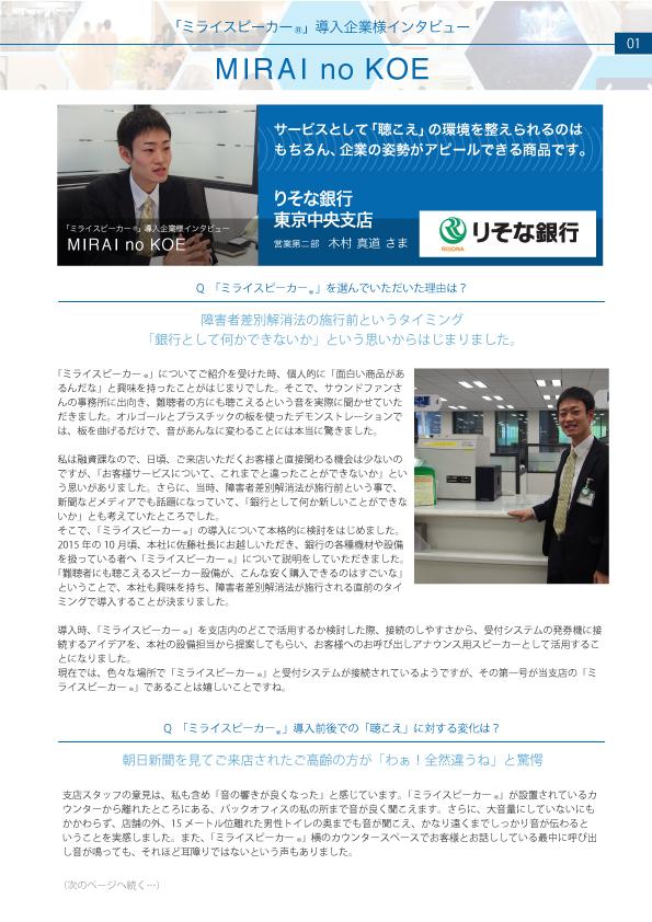 導入事例vol.3(りそな銀行 東京中央支店様)